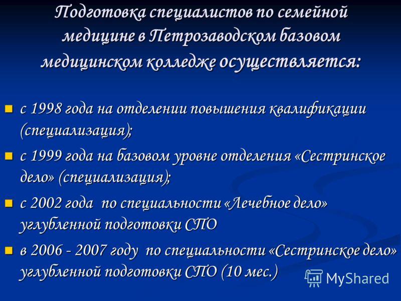 Подготовка специалистов по семейной медицине в Петрозаводском базовом медицинском колледже осуществляется: с 1998 года на отделении повышения квалификации (специализация); с 1998 года на отделении повышения квалификации (специализация); с 1999 года н