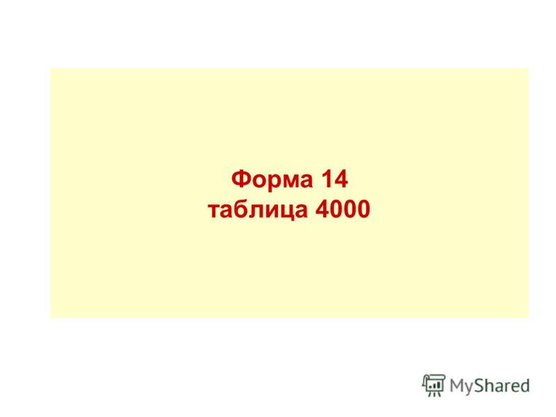 Форма 14 таблица 4000