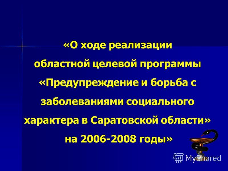 «О ходе реализации областной целевой программы «Предупреждение и борьба с заболеваниями социального характера в Саратовской области» на 2006-2008 годы»