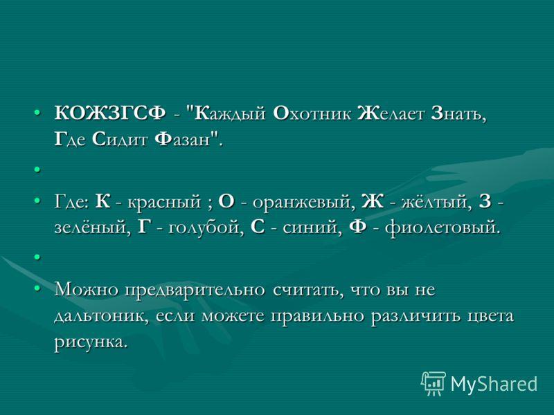 КОЖЗГСФ -
