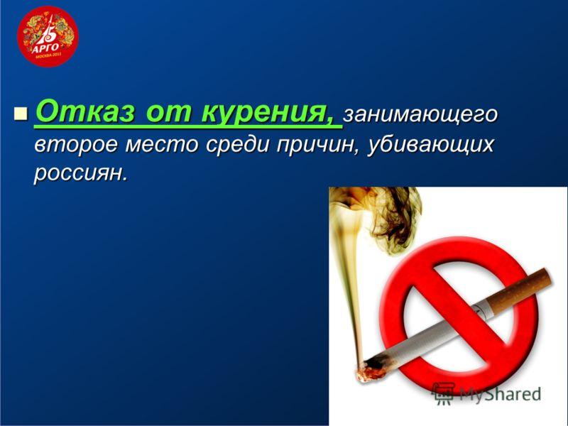 Отказ от курения, занимающего второе место среди причин, убивающих россиян. Отказ от курения, занимающего второе место среди причин, убивающих россиян.