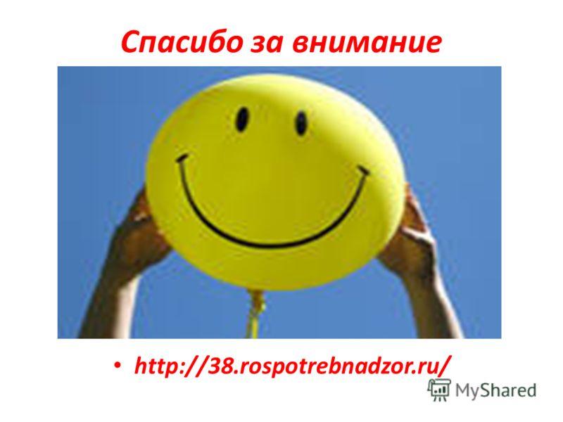 Спасибо за внимание http://38.rospotrebnadzor.ru/