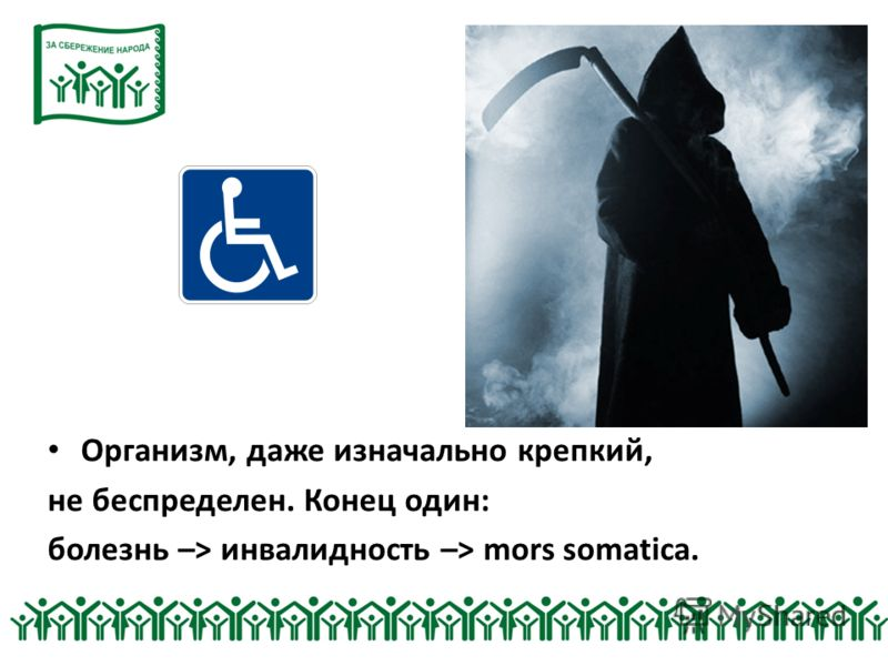 Организм, даже изначально крепкий, не беспределен. Конец один: болезнь –> инвалидность –> mоrs somatica.