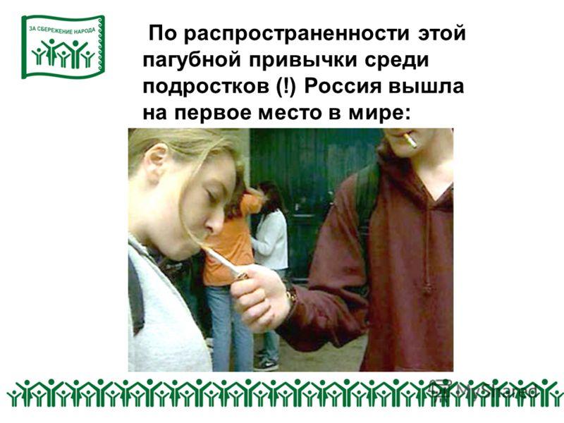 По распространенности этой пагубной привычки среди подростков (!) Россия вышла на первое место в мире: