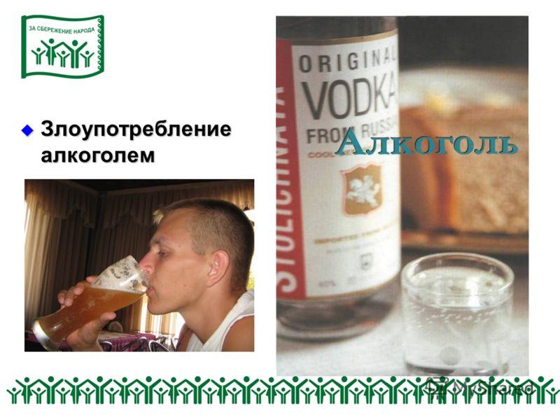 Злоупотребление алкоголем Злоупотребление алкоголем