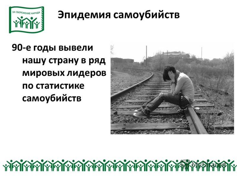 Эпидемия самоубийств 190-е годы вывели нашу страну в ряд мировых лидеров по статистике самоубийств