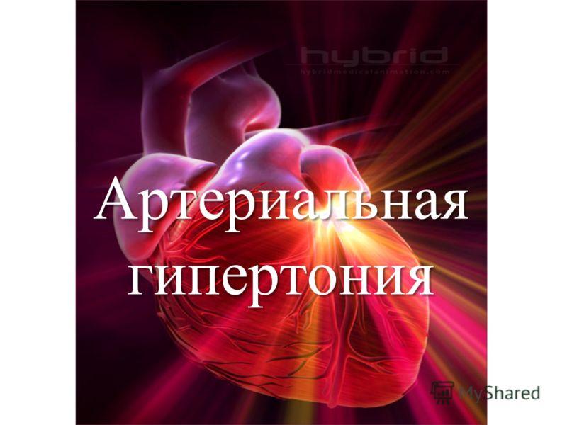 Артериальнаягипертония