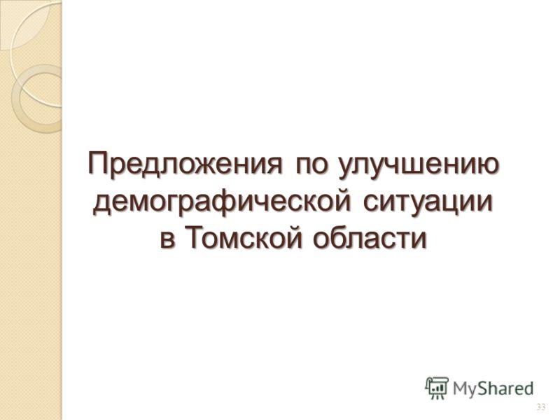33 Предложения по улучшению демографической ситуации в Томской области