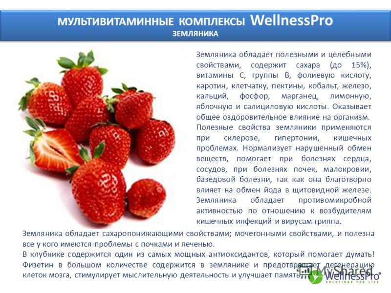 МУЛЬТИВИТАМИННЫЕ КОМПЛЕКСЫ WellnessPro ЗЕМЛЯНИКА МУЛЬТИВИТАМИННЫЕ КОМПЛЕКСЫ WellnessPro ЗЕМЛЯНИКА Земляника обладает полезными и целебными свойствами, содержит сахара (до 15%), витамины С, группы В, фолиевую кислоту, каротин, клетчатку, пектины, коба