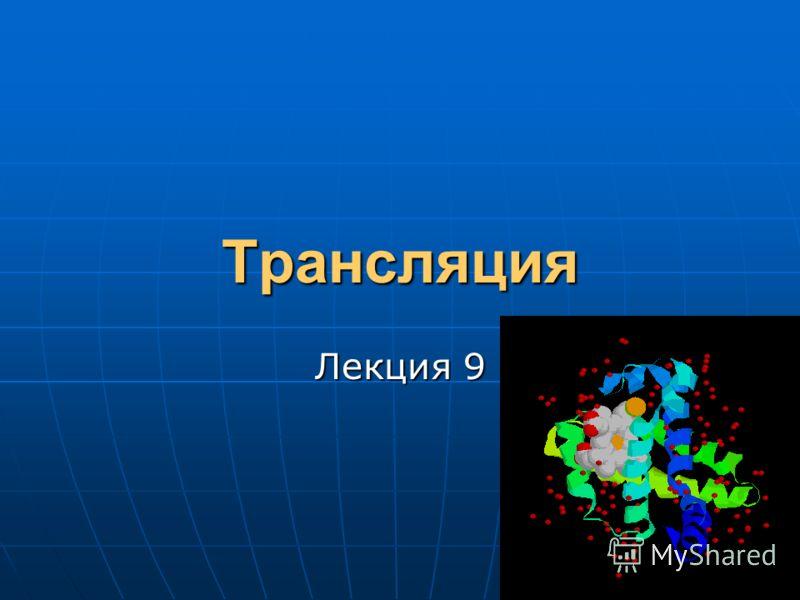 Трансляция Лекция 9