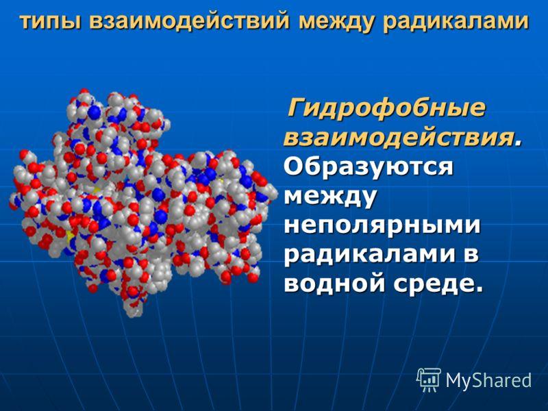 Гидрофобные взаимодействия. Образуются между неполярными радикалами в водной среде. Гидрофобные взаимодействия. Образуются между неполярными радикалами в водной среде.