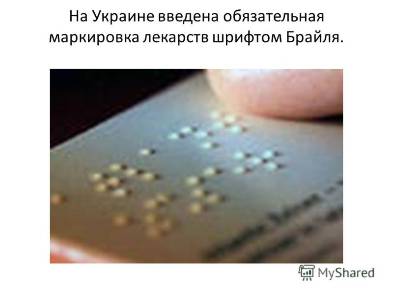 На Украине введена обязательная маркировка лекарств шрифтом Брайля.