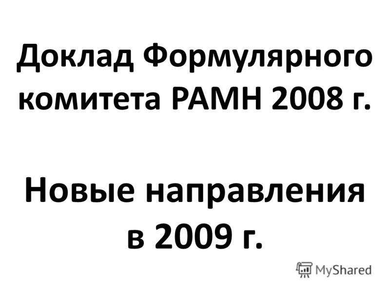 Доклад Формулярного комитета РАМН 2008 г. Новые направления в 2009 г.