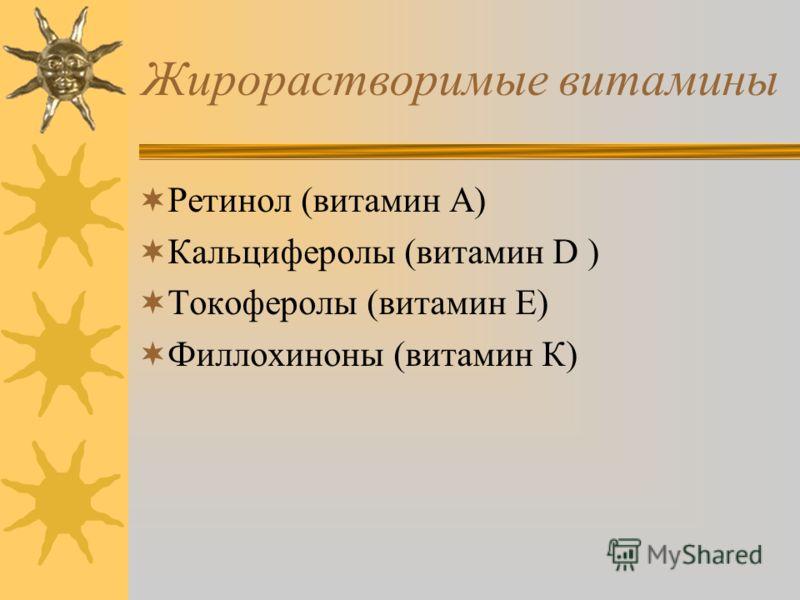 Жирорастворимые витамины Ретинол (витамин А) Кальциферолы (витамин D ) Токоферолы (витамин Е) Филлохиноны (витамин К)