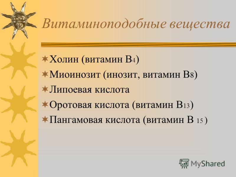 Витаминоподобные вещества Холин (витамин В 4 ) Миоинозит (инозит, витамин В 8 ) Липоевая кислота Оротовая кислота (витамин В 13 ) Пангамовая кислота (витамин В 15 )