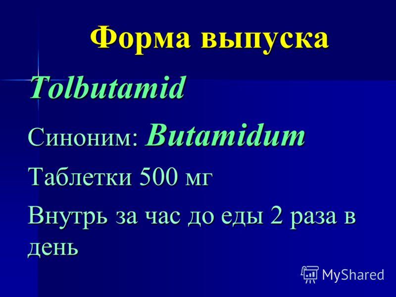 Форма выпуска Tolbutamid Синоним: Butamidum Таблетки 500 мг Внутрь за час до еды 2 раза в день