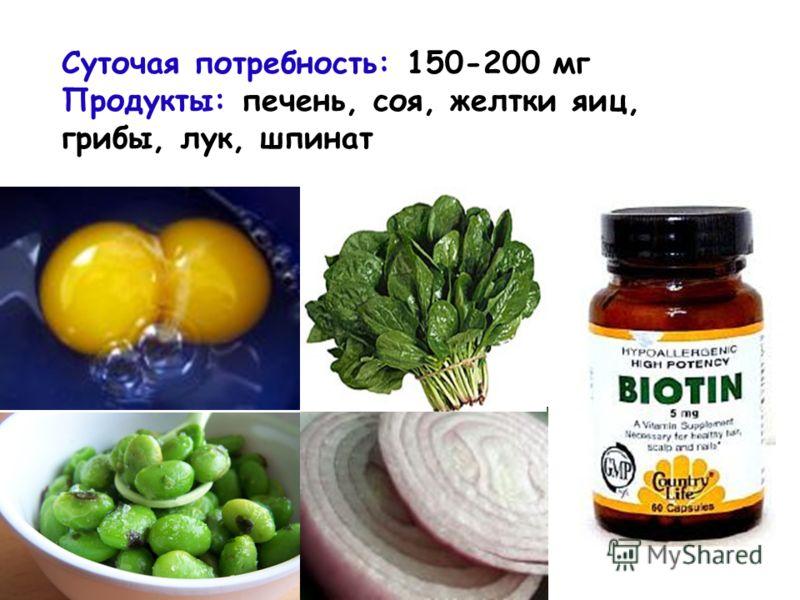 Суточая потребность: 150-200 мг Продукты: печень, соя, желтки яиц, грибы, лук, шпинат