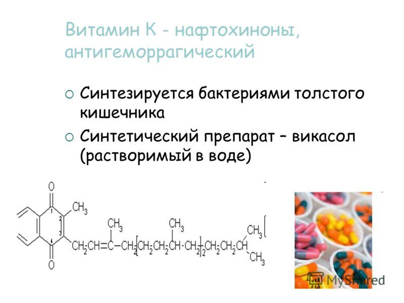Витамин К - нафтохиноны, антигеморрагический Синтезируется бактериями толстого кишечника Синтетический препарат – викасол (растворимый в воде)