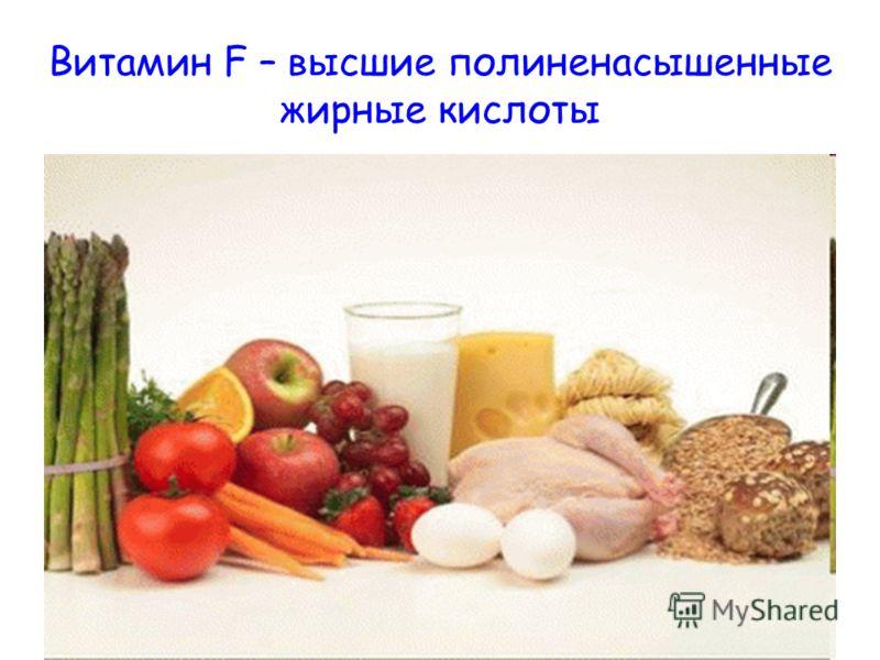 Витамин F – высшие полиненасышенные жирные кислоты