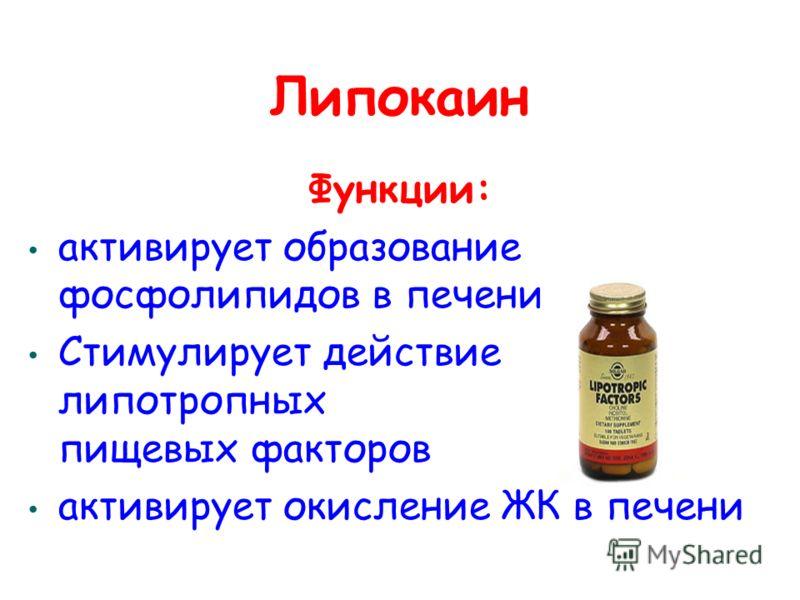 Липокаин Функции: активирует образование фосфолипидов в печени Стимулирует действие липотропных пищевых факторов активирует окисление ЖК в печени