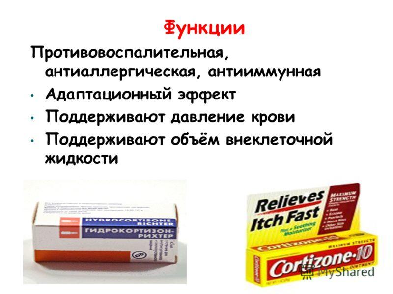 Функции Противовоспалительная, антиаллергическая, антииммунная Адаптационный эффект Поддерживают давление крови Поддерживают объём внеклеточной жидкости