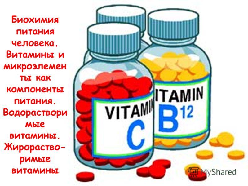 Биохимия питания человека. Витамины и микроэлемен ты как компоненты питания. Водораствори мые витамины. Жирораство- римые витамины