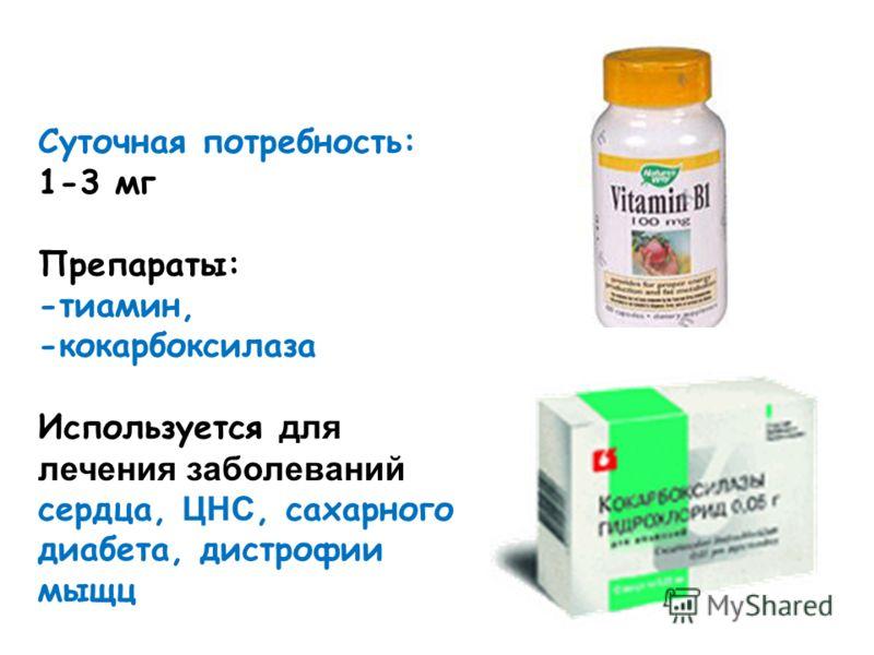 Суточная потребность: 1-3 мг Препараты: -тиамин, -кокарбоксилаза Используется для лечения заболеваний сердца, ЦНС, сахарного диабета, дистрофии мыщц