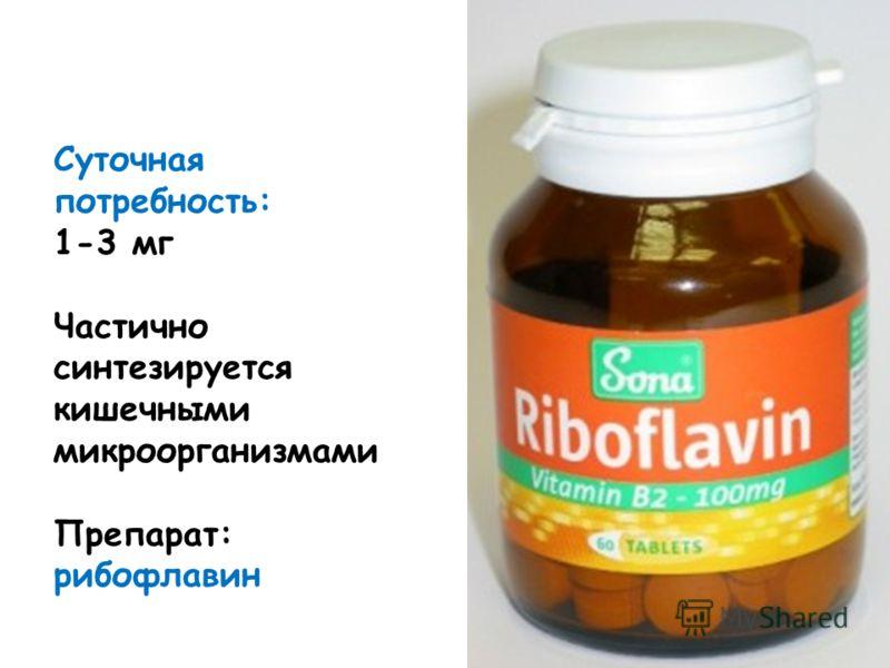 Суточная потребность: 1-3 мг Частично синтезируется кишечными микроорганизмами Препарат: рибофлавин