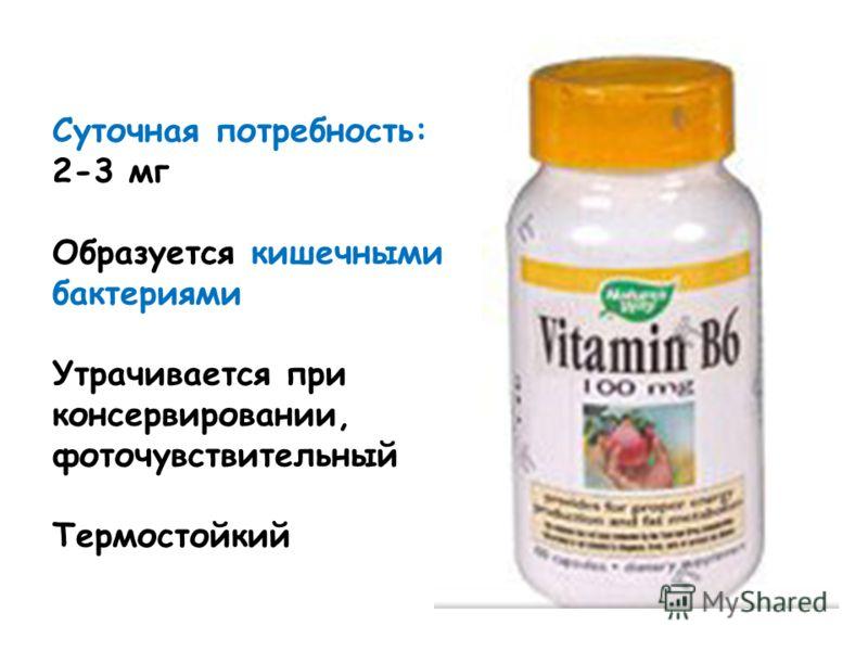 Суточная потребность: 2-3 мг Образуется кишечными бактериями Утрачивается при консервировании, фоточувствительный Термостойкий