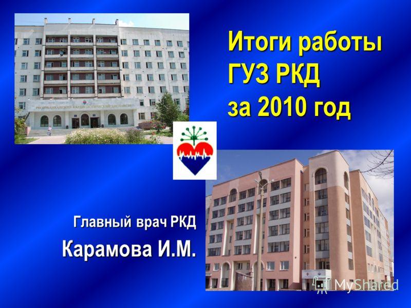 Главный врач РКД Карамова И.М. Итоги работы ГУЗ РКД за 2010 год