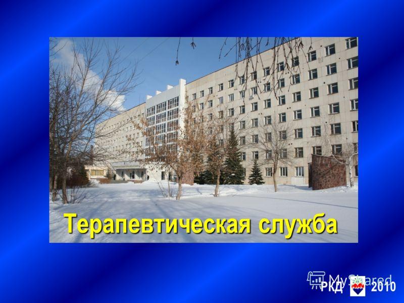 РКД2010 Терапевтическая служба