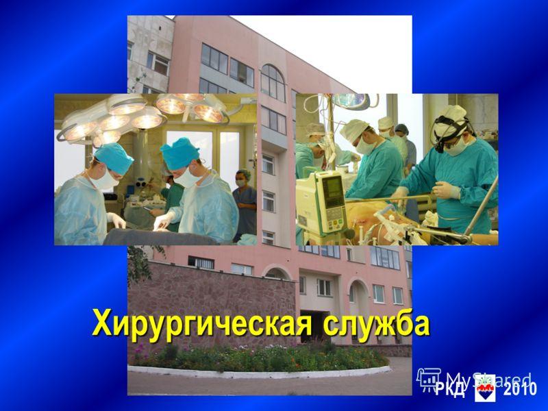 РКД2010 Хирургическая служба