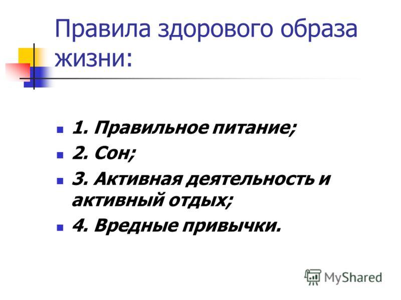 Правила здорового образа жизни: 1. Правильное питание; 2. Сон; 3. Активная деятельность и активный отдых; 4. Вредные привычки.