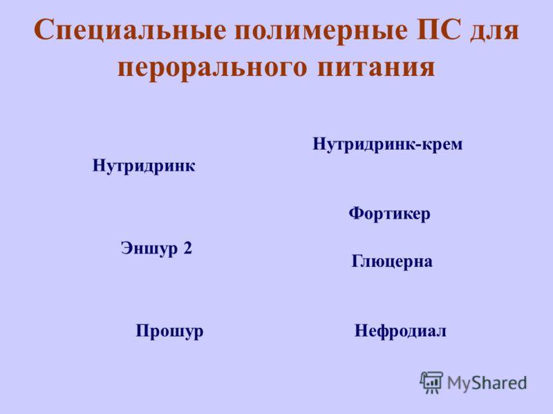 Специальные полимерные ПС для перорального питания Нутридринк Фортикер Нутридринк-крем Эншур 2 Прошур Глюцерна Нефродиал