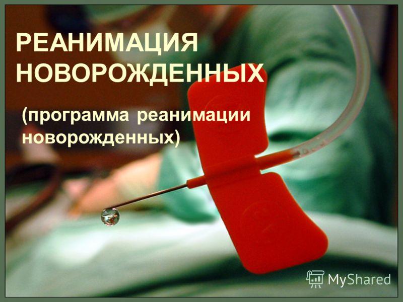 РЕАНИМАЦИЯ НОВОРОЖДЕННЫХ (программа реанимации новорожденных)