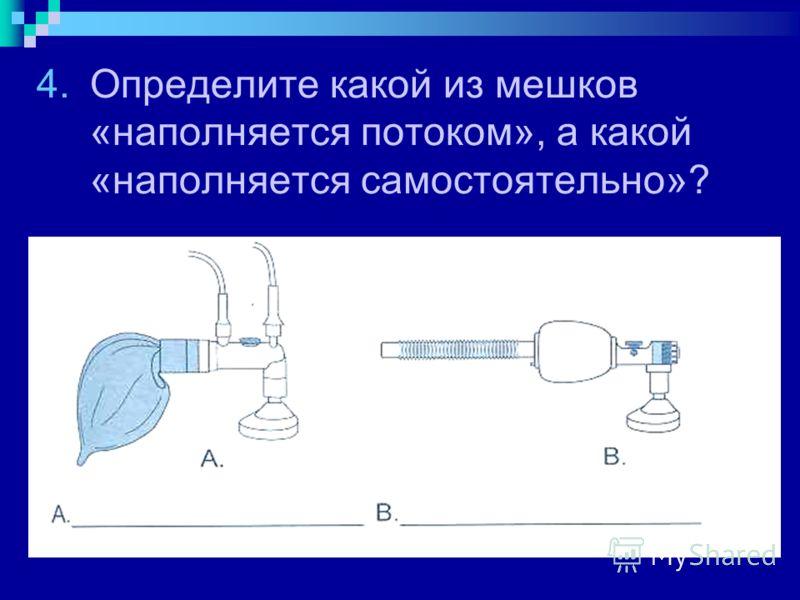 4.Определите какой из мешков «наполняется потоком», а какой «наполняется самостоятельно»?