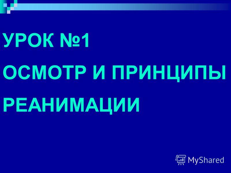 УРОК 1 ОСМОТР И ПРИНЦИПЫ РЕАНИМАЦИИ