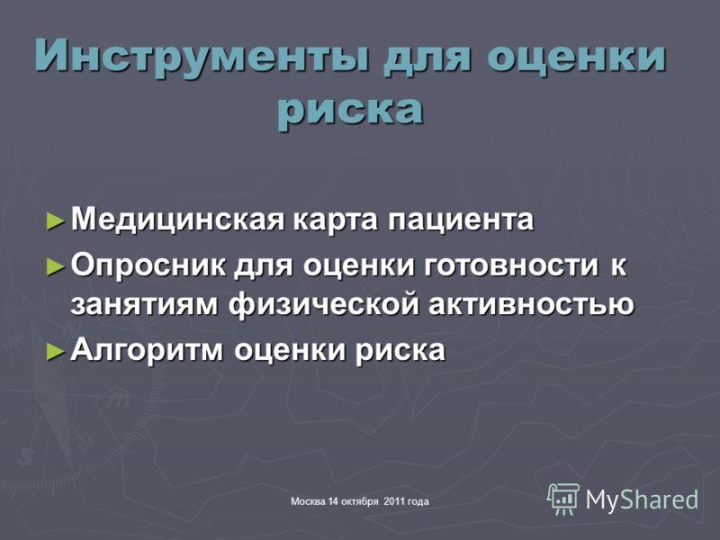 Москва 14 октября 2011 года Инструменты для оценки риска Медицинская карта пациента Медицинская карта пациента Опросник для оценки готовности к занятиям физической активностью Опросник для оценки готовности к занятиям физической активностью Алгоритм