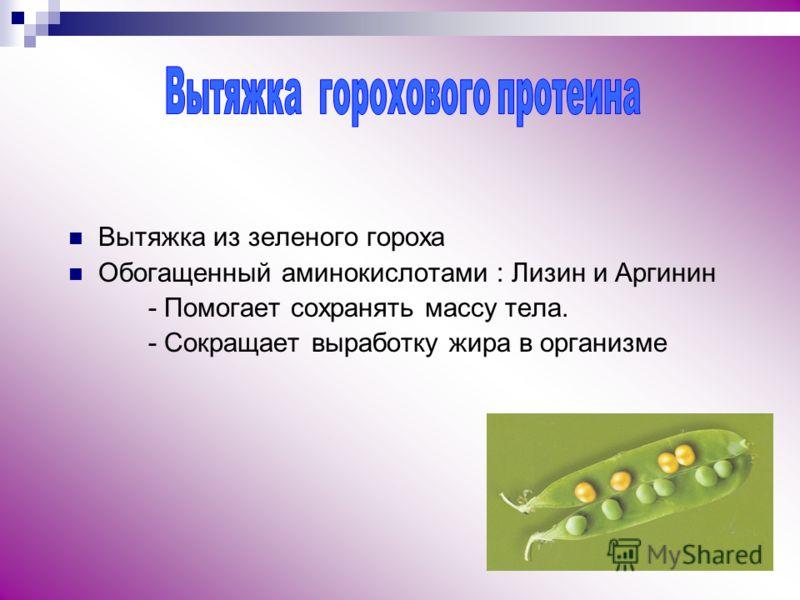 Вытяжка из зеленого гороха Обогащенный аминокислотами : Лизин и Аргинин - Помогает сохранять массу тела. - Сокращает выработку жира в организме