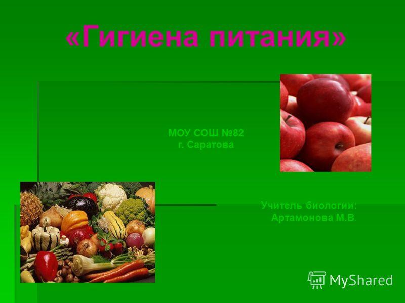 «Гигиена питания» МОУ СОШ 82 г. Саратова Учитель биологии: Артамонова М.В.