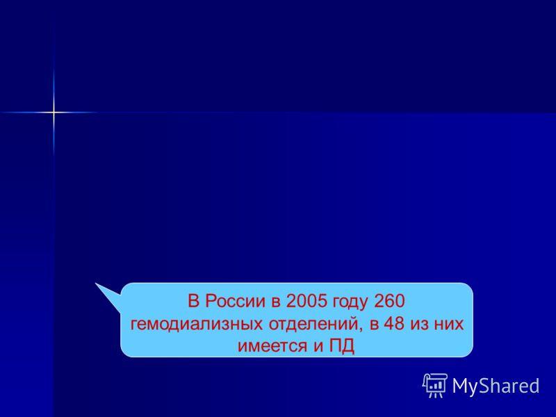 В России в 2005 году 260 гемодиализных отделений, в 48 из них имеется и ПД