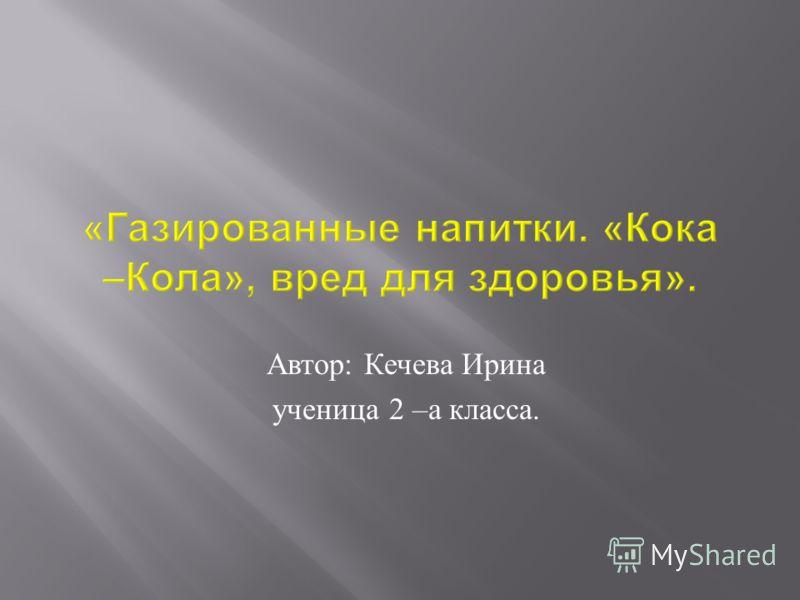 Автор : Кечева Ирина ученица 2 – а класса.