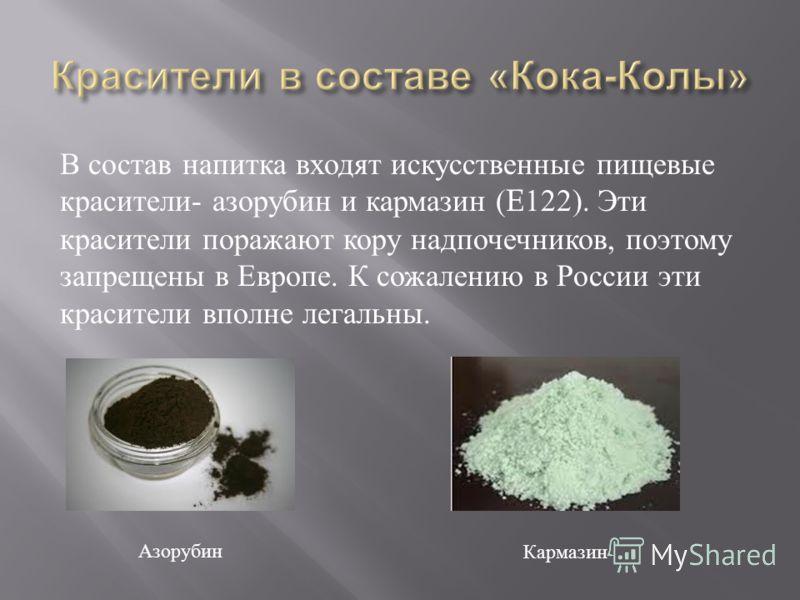 В состав напитка входят искусственные пищевые красители - азорубин и кармазин (E122). Эти красители поражают кору надпочечников, поэтому запрещены в Европе. К сожалению в России эти красители вполне легальны. Азорубин Кармазин