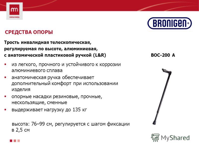 СРЕДСТВА ОПОРЫ Трость инвалидная телескопическая, регулируемая по высоте, алюминиевая, с анатомической пластиковой ручкой (L&R) из легкого, прочного и устойчивого к коррозии алюминиевого сплава анатомическая ручка обеспечивает дополнительный комфорт