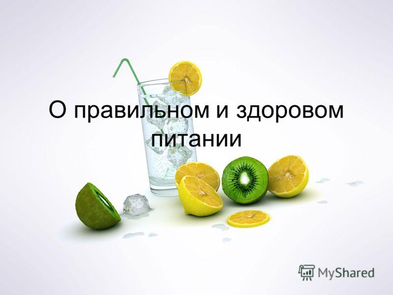 О правильном и здоровом питании