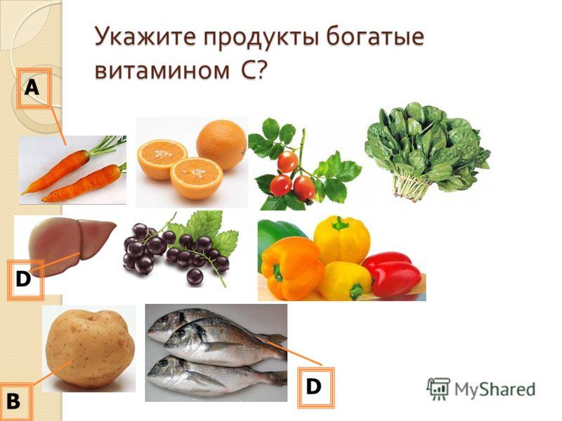 Укажите продукты богатые витамином С ? А D D В