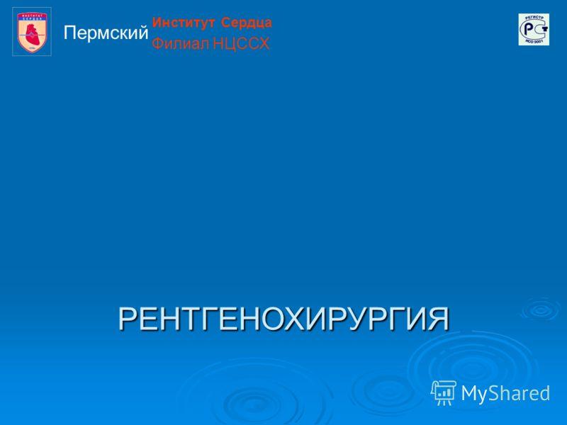 Институт Сердца Филиал НЦССХ Пермский РЕНТГЕНОХИРУРГИЯ