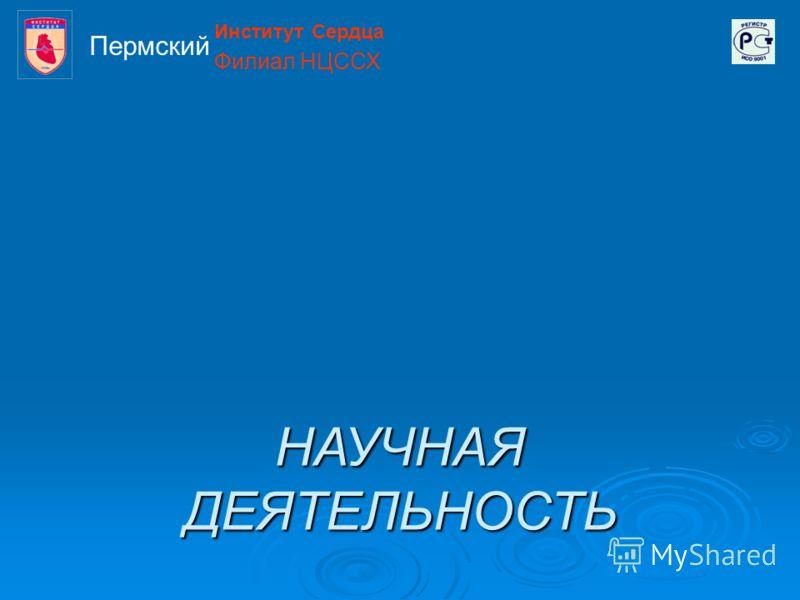 Институт Сердца Филиал НЦССХ Пермский НАУЧНАЯ ДЕЯТЕЛЬНОСТЬ