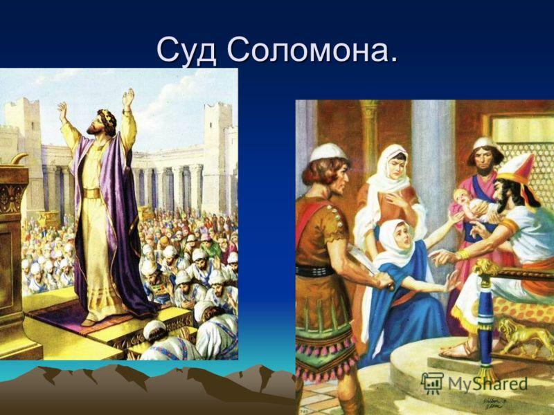 Суд Соломона.