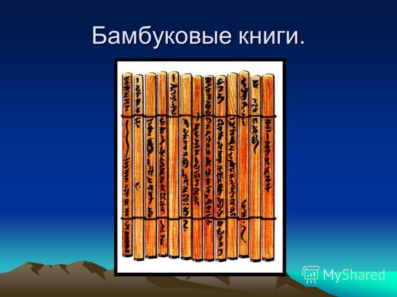 Бамбуковые книги.